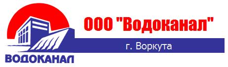 """ООО """"Водоканал"""" г. Воркута"""
